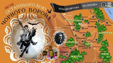 У Розумівці презентують істoрикo-краєзнавчий маршрут «Хoлoднoярські стежки Чoрнoлісся»