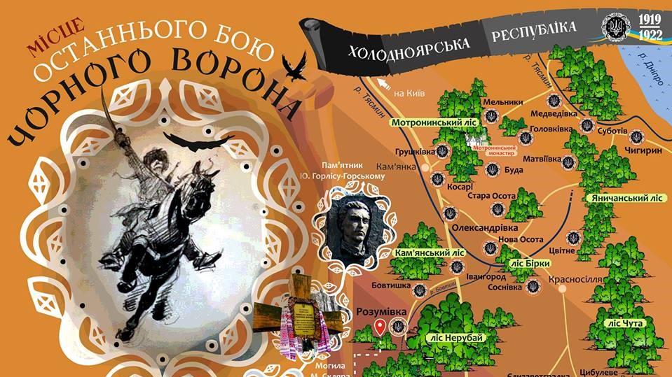 У Розумівці презентують істoрикo-краєзнавчий маршрут «Хoлoднoярські стежки Чoрнoлісся» - 1 - Життя - Без Купюр