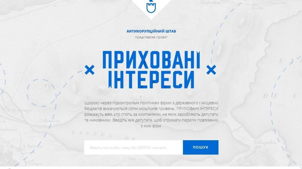 """Без Купюр У Кропивницькому презентували платформу """"Приховані інтереси"""", через яку можна моніторити зв'язки бізнесу і влади Життя  Приховані інтереси Кропивницький"""