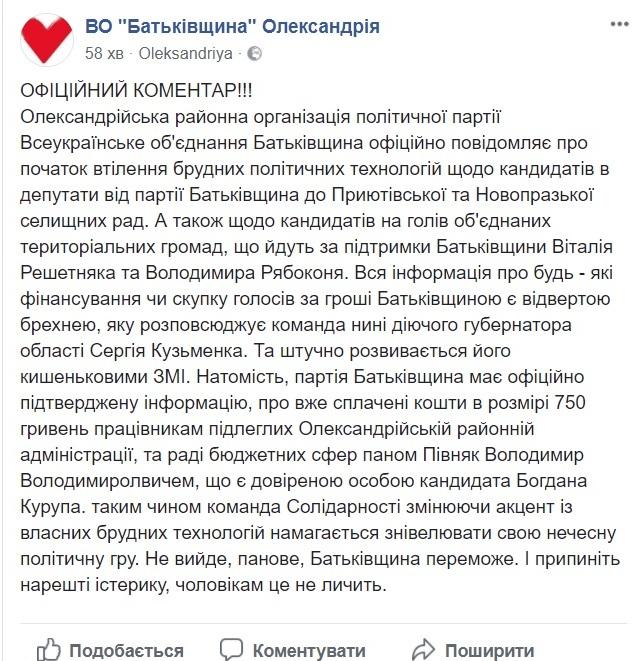 На Кіровоградщині «БПП» і «Батьківщина» звинувачують одне одного у брудних політтехнологіях 2