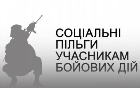 Управління охорони здоров'я Кропивницького звітує про кошти, виділені на медпослуги учасникам АТО