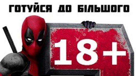 Цього тижня в кропивницьму кінотеатрі  покажуть фільми-бойовики та мультик, озвучений Олегом Винником