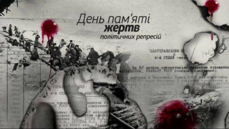 У Кропивницькому відбудеться захід до Дня пам'яті жертв політичних репресій