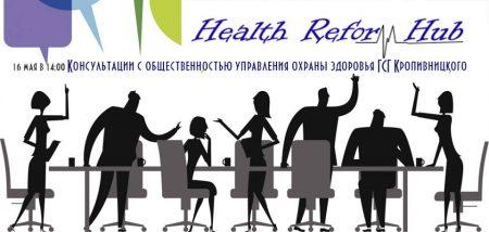 У Кропивницькому проведуть консультацію на тему  медичної реформи