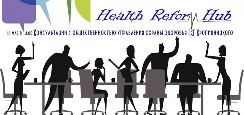 Без Купюр У Кропивницькому проведуть консультацію на тему  медичної реформи Життя  упраління охорони здоров'я медична реформа Кропивницький