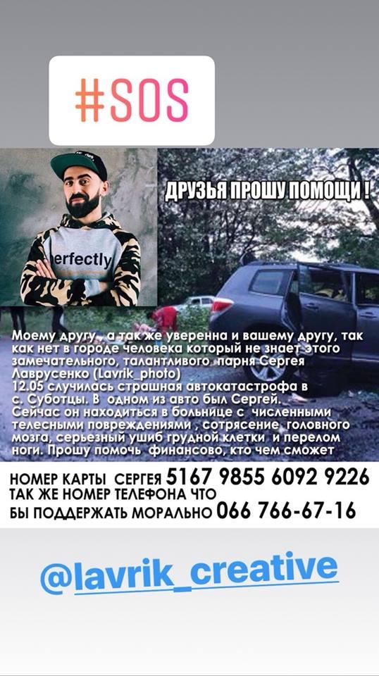 У Кропивницькому збирають кошти на лікування хлопця, який постраждав в ДТП під Суботцями - 1 - Життя - Без Купюр