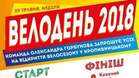 У неділю в Кропивницькому стартує велодень