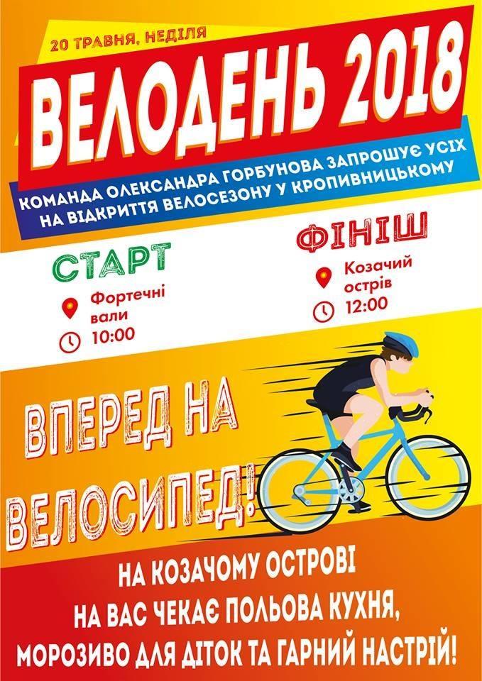 Без Купюр У неділю в Кропивницькому стартує велодень Життя  Кропивницький Козачий острів велодень