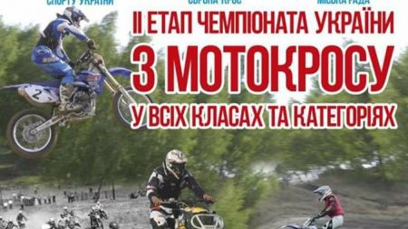На Кіровоградщині відбудеться чемпіонат України з мотокросу