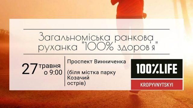 Жителів Кропивницького запрошують на загальноміську  руханку «100% здоров'я»