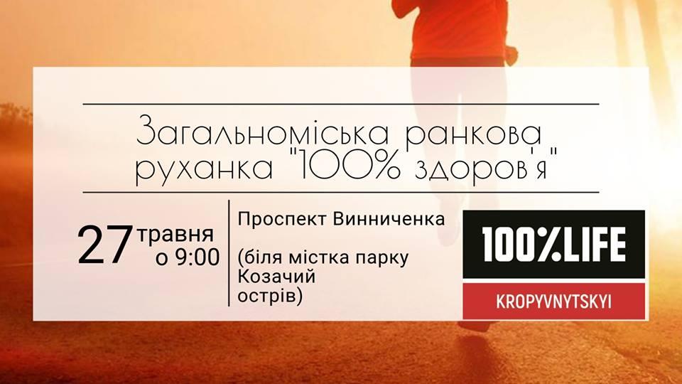 Без Купюр Жителів Кропивницького запрошують на загальноміську  руханку «100% здоров'я» Спорт  півмарафон Кропивницький загальноміська ранкова руханка.