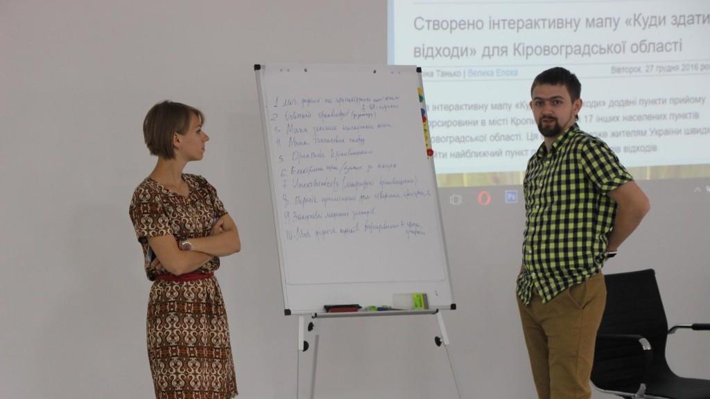 Без Купюр У Кропивницькому вперше організували воркшоп з відкритих даних Життя  Кропивницький воркшоп відкриті дані