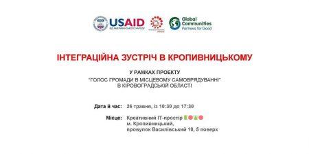 У Кропивницькому відбудеться інтеграційна зустріч з активістами ОТГ області