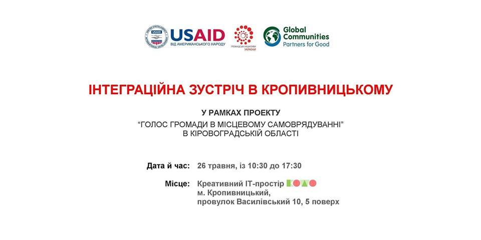 Без Купюр У Кропивницькому відбудеться інтеграційна зустріч з активістами ОТГ області Життя  спілка ОТГ Кропивницький активісти USAID