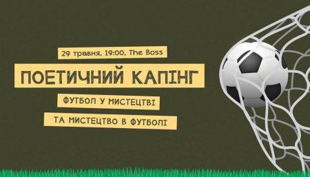 У Кропивницькому відбудеться вечір музики та поезії на футбольну тематику