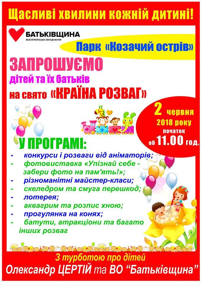"""У Кропивницькому дітей та батьків запрошують на свято """"Країна розваг"""" 1"""