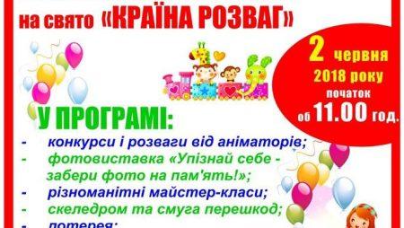"""У Кропивницькому дітей та батьків запрошують на свято """"Країна розваг"""""""