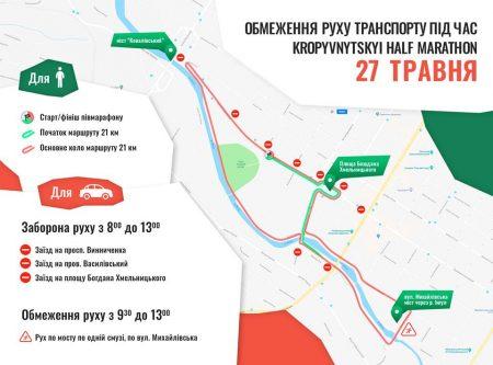 У неділю в Кропивницькому перекриють центр міста