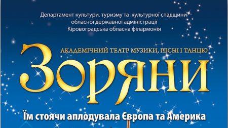 У Кропивницькому відбудеться концерт академічного театру музики, пісні і танцю «Зоряни»