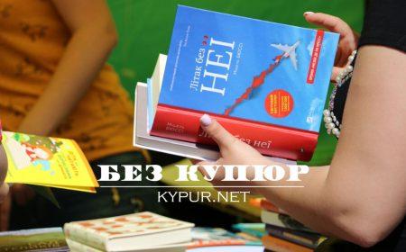 """Гасло цьогорічного фестивалю """"Весняний книговир"""" – """"Діти, які читають, стають дорослими, які думають"""". ФОТОРЕПОРТАЖ"""