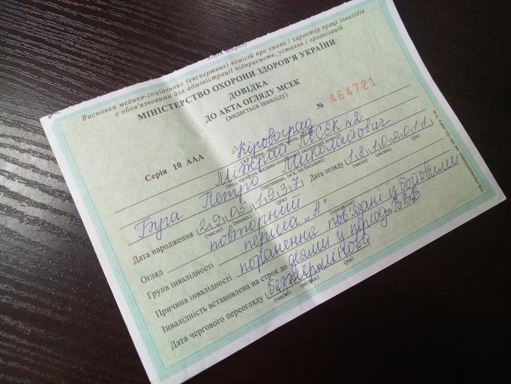 На Кіровоградщині напередодні 9 Травня у ветерана-інваліда ІІ Світової захопили землю - 2 - Земельні спори - Без Купюр