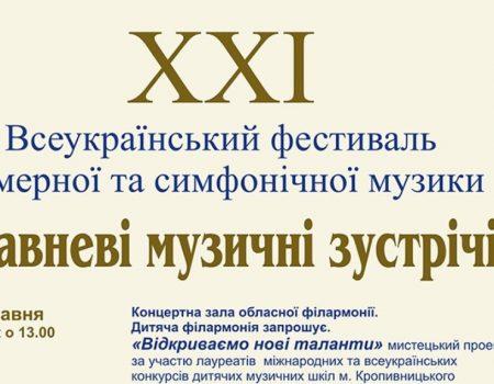 У Кропивницькому триває Всеукраїнськи фестиваль камерної та симфонічної музики