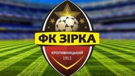 """Кропивницький футбольний клуб """"Зірка"""" прокоментував ситуацію стосовно футбольної корупції"""