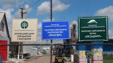 Екоінспекція разом із активістами перевірила кропивницьке підприємство з утилізації небезпечних відходів