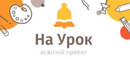 Школярі з Кіровоградської області потрапили до рейтингу переможців I Всеукраїнської інтернет-олімпіади