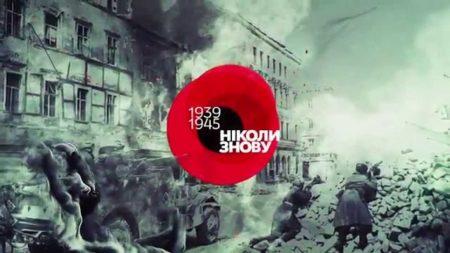 Перелік офіційних заходів у Кропивницькому до Дня пам'яті і примирення та Дня Перемоги