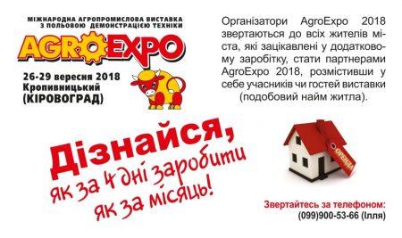 Організатори AGROEXPO вже сьогодні шукають житло для учасників виставки