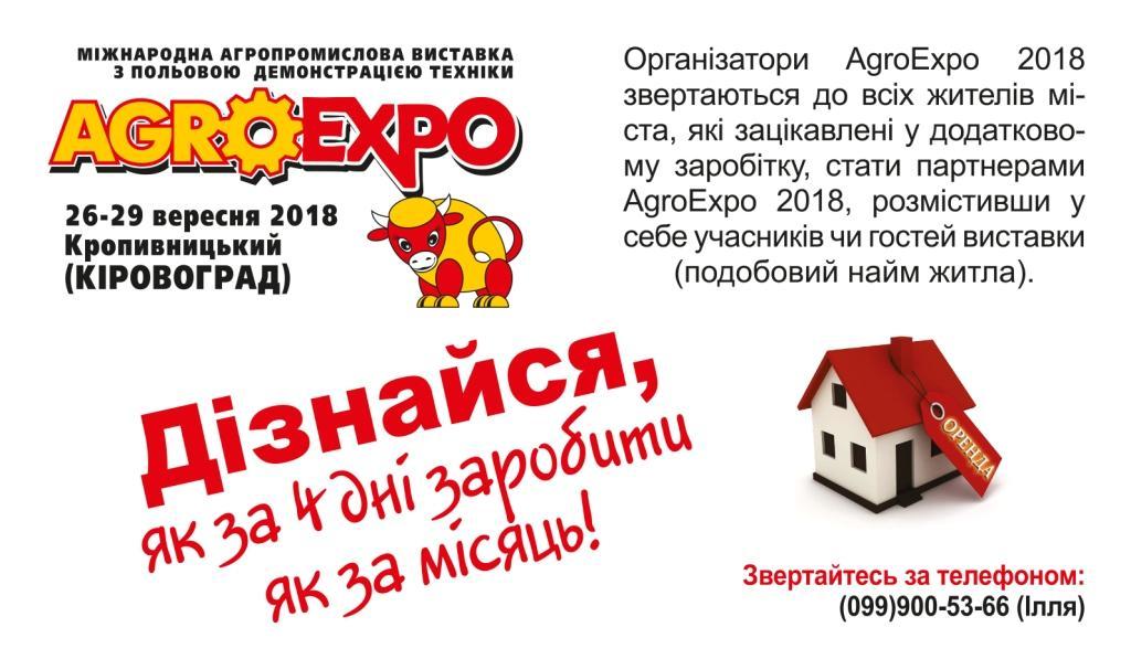 Без Купюр Організатори AGROEXPO вже сьогодні шукають житло для учасників виставки Події  Кропивницький житло готель виставка Агроекспо AgroExpo