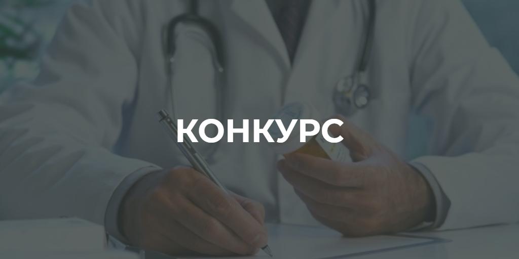 Без Купюр У Кропивницькому оголосили конкурс на посаду головного лікаря лікарні швидкої медичної допомоги Здоров'я  лікарня швидкої медичної допомоги Кропивницький Конкурс