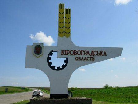 Депутати Верховної Ради хочуть перейменувати Кіровоградську область