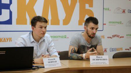 Владі Кропивницького пропонують реалізовувати комунальне майно через прозорі публічні аукціони