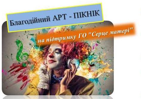Без Купюр На початку літа у Кропивницькому відбудеться арт-пікнік Життя  Серце матері Кропивницький благодійність арт-пікнік
