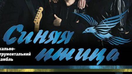 """До Кропивниького завітає вокально-інструментальний ансамбль """"Синій птах"""""""