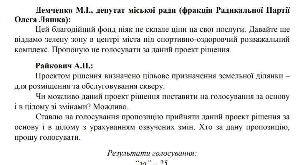 У Кропивницькому знову планують віддати в оренду сквер Борців за волю України - 3 - Життя - Без Купюр