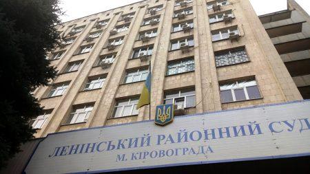 У Кропивницькому пікетуватимуть суд, де слухатиметься справа нотаріуса, підозрюваного в рейдерських схемах