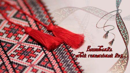 У Кропивницькому відзначатимуть День вишиванки