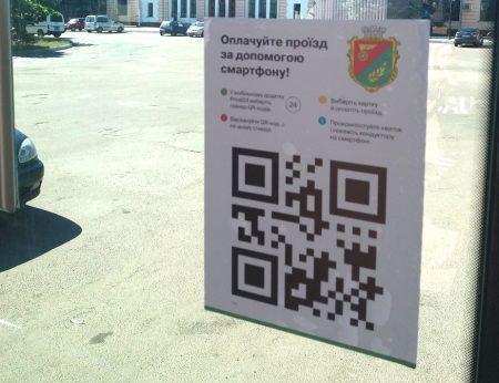Знам'янка стала другим містом на Кіровоградщині, де запроваджено електронні квитки за проїзд