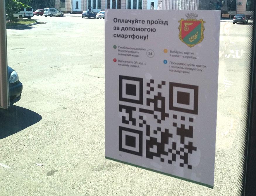 Без Купюр Знам'янка стала другим містом на Кіровоградщині, де запроваджено електронні квитки за проїзд Транспорт  проїзд Кіровоградщина Знам'янка