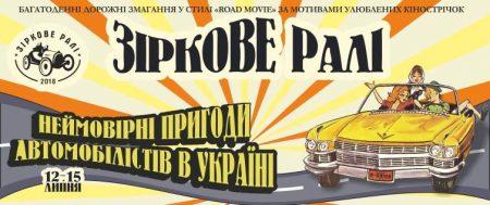 У Кропивницькому стартуватиме багатоденне аматорське ралі ретро-автомобілів