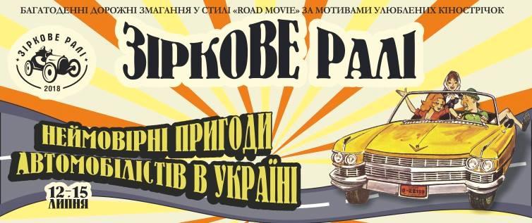 Без Купюр У Кропивницькому стартуватиме багатоденне аматорське ралі ретро-автомобілів За кермом  ретро-авто ралі Кропивницький