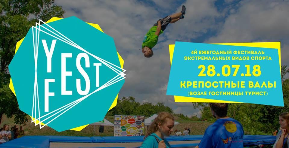 Без Купюр У Кропивницькому вчетверте відбудеться фестиваль екстримального спорту YESFest Спорт  фестиваль спорт Кропивницький екстримальний спорт YESFest