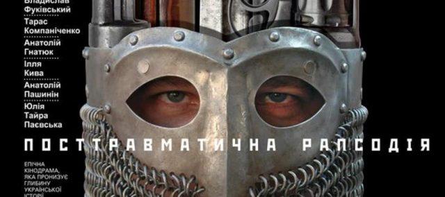 """У Кропивницькому відбудеться показ фільму """"Посттравматична рапсодія"""""""