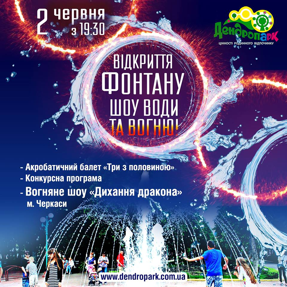 Без Купюр Кропивницький www.kypur.net - Життя - У кропивницькому Дендропарку відбудеться урочисте відкриття фонтану Фотографія 1