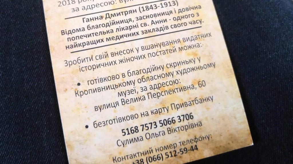 У Кропивницькому збирають кошти на барельєф меценатці Ганні Дмитрян 2