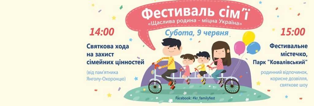 Без Купюр Сьогодні кропивничан запрошують взяти участь у Фестивалі сім'ї Життя  фестиваль сім'ї сім'я святкова програма Кропивницький