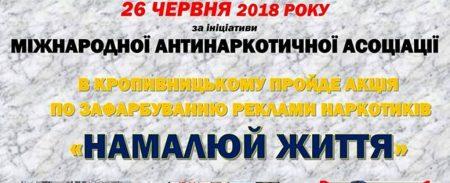 У Кропивницькому у формі акції-квесту замалюють оголошення про продаж наркотиків